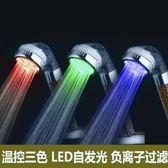 交換禮物 LED髮光花灑七彩溫控增壓花灑噴頭套裝負離子過濾浴室淋浴蓮蓬頭