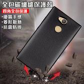 索尼SONY Xperia L2 碳纖維手機殼軟殼防滑防刮不留指紋散熱氣槽卡夢紋保護殼保護