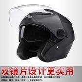 DFG雙鏡片頭盔男摩托車女電動車頭盔四季夏 LQ3487『夢幻家居』