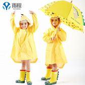 兒童雨衣男童女童幼兒園寶寶雨衣抖音同款網紅創意小孩雨衣2-6歲   電購3C