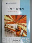 【書寶二手書T1/科學_LDL】音樂中的物理_龔鎮雄,董馨著
