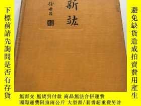 二手書博民逛書店【罕見原版 】1922年版 《日新竑議》CHINA AWAKEN