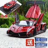 美致蘭博基尼毒藥1:24合金汽車模型原廠模擬兒童玩具收藏禮物擺件YJT  【全館免運】