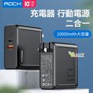 ROCK 二合一行動電源+充電器 10000mAh