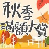 ★秋季滿額大賞★