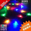 B1593★彩光燈串_30燈4彩透明線#聖誕燈串#LED燈串#造型燈#網燈#冰條燈#流星燈#霓虹燈#聖誕樹燈