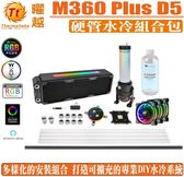 [地瓜球@] 曜越 Tt Pacific Pacific M360 Plus D5 RGB 硬管 水冷 組合包