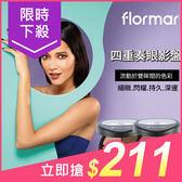 Flormar 四重奏眼影盤(12g) 兩款可選【小三美日】原價$249