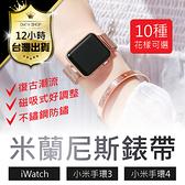 【iWatch 磁吸錶帶】不傷手錶 米蘭尼斯 iWatch 錶帶 蘋果手環 Apple Watch 嘟嘟屋