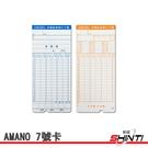 AMANO 7號卡 考勤卡 六欄位大卡 適用 CA-888、S-320、S-300B、MT-1