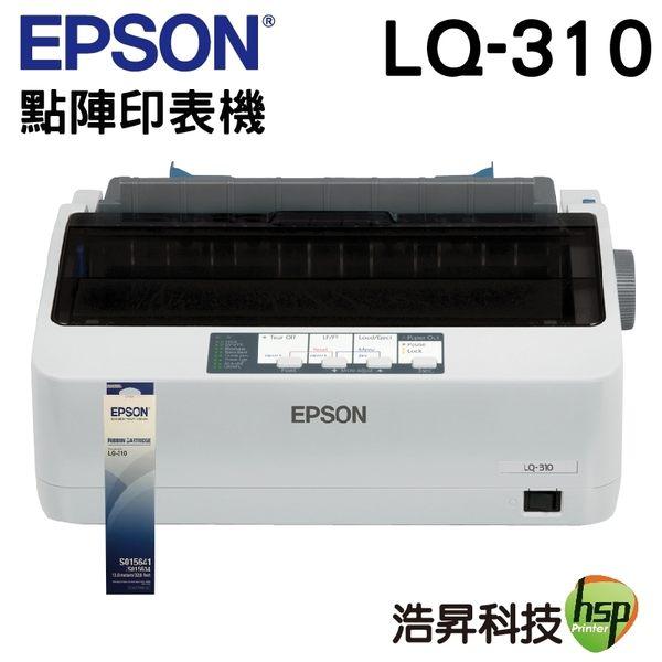 【加贈一支原廠色帶 限時促銷↘6090元】EPSON LQ-310 點陣印表機 內含一支色帶