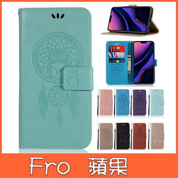 11 pro max iPhone 11 pro 蘋果 貓頭鷹風鈴 手機皮套 插卡 支架 磁扣 可掛繩 防摔 內軟殼 壓紋皮套
