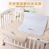 (限宅配)天然質感嬰兒床亞麻格紋涼蓆 59x119cm 草蓆 涼感 床墊