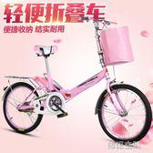 20寸折疊自行車女式單車淑女車單速減震車男女學生成人車 韓語空間 igo