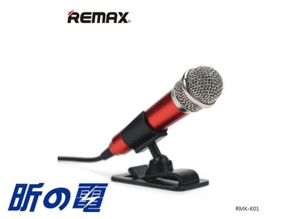 【世明國際】Remax RMK-K01手機 唱歌麥克風 網絡K歌 麥克風 話筒 蘋果 安卓