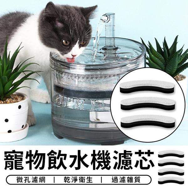 【台灣現貨 A174】 專用濾芯 智能寵物飲水機 自動飲水器 寵物 過濾棉 活水機 自動飲水機