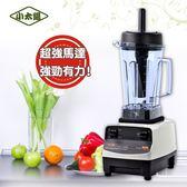 【居家cheaper】☀免運 小太陽 專業調理冰沙機 2000c.c TM-788