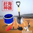 蛤蜊耙子沙灘挖貝殼鏟子海蟶子蜆子螺神器趕海工具套裝抓螃蟹小桶 遇見生活
