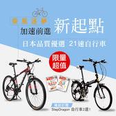 訂《今周刊》雜誌26期 送StepDragon自行車2選1