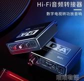 音頻轉換器-saikang高保真數字光纖同軸轉音頻轉換器SPDIF電視轉3.5左右耳機  喵喵物語