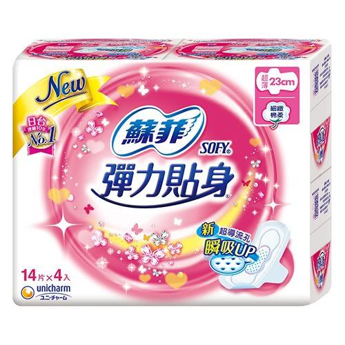 蘇菲彈力貼身-超薄體貼日用型(潔翼)衛生棉23cm*14片*4包【愛買】