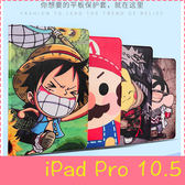 【萌萌噠】i Pad Pro (10.5吋)  彩繪浮雕保護套 側翻皮套 卡通塗鴉 兩擋支架 超薄簡約款 平板套