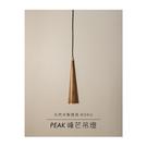 吊燈 木燈【MOODMU PEAK 峰芒 】造型燈飾 設計燈具 原木燈具