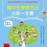 國中生學習方法的第一本書