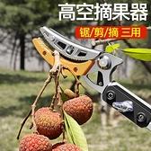 摘水果柿子棗果樹剪刀高枝剪伸縮加長摘果神器多功能家用高空剪采 青木鋪子「快速出貨」