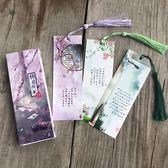 書簽紙質中國風古典流蘇穗子文藝學生用小禮物