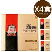 ◤最低價1245/盒◢正官庄 高麗蔘精 EVERYTIME 精緻禮盒10ml *30包/盒 *四盒