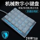 SADES賽德斯數字鍵盤真機械青軸財務會計專用usb有線電腦筆記本辦公外接帶計算器二合 智慧 618狂歡
