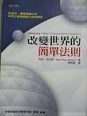 【書寶二手書T2/科學_ISS】改變世界的簡單法則_馬克.布坎南