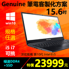 【23999元】全新客製化15X高效能筆...