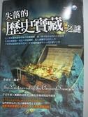 【書寶二手書T7/地理_OOC】失落的歷史寶藏之謎_余沛星
