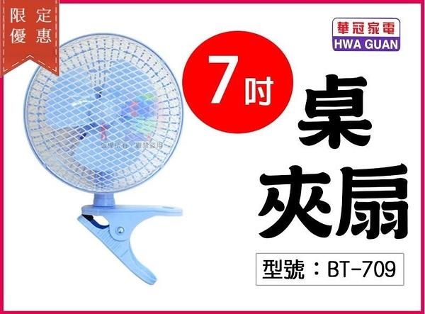 【尋寶】7吋桌夾扇 25W 三片扇葉  桌扇 夾扇 電風扇 電扇 涼風扇 辦公室 居家 台灣製 BT-709