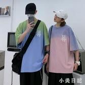 很仙的情侶裝小眾設計感夏裝短袖t恤衫男女學生漸變上衣 KP1636『小美日記』
