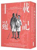 十載遊記︰現代西方對古東亞的第一眼:麻六甲海峽、中南半島、臺灣與中國