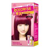 卡樂芙優質染髮霜野莓紅【康是美】
