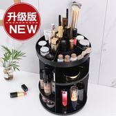 桌面化妝品收納盒塑料創意韓國化妝品收納架家用梳妝臺旋轉化妝盒 桃園百貨