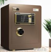 歐奈斯指紋密碼保險櫃家用WIFI遠程辦公入牆隱形保險箱小型防盜保管箱45cm床頭『蜜桃時尚』