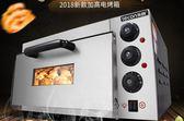 樂創烤箱商用一層一盤披薩面包蛋撻蛋糕烘爐單層烤爐家用電烤箱HM 時尚潮流