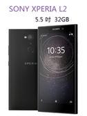【刷卡分期】Sony Xperia L2 32G 5.5 吋 120 度超廣角自拍 支援指紋辨識