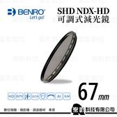 百諾 BENRO 67mm SHD NDX-HD LIMIT ULCA WMC ND2-500 可調式減光鏡【公司貨】ND2-ND500