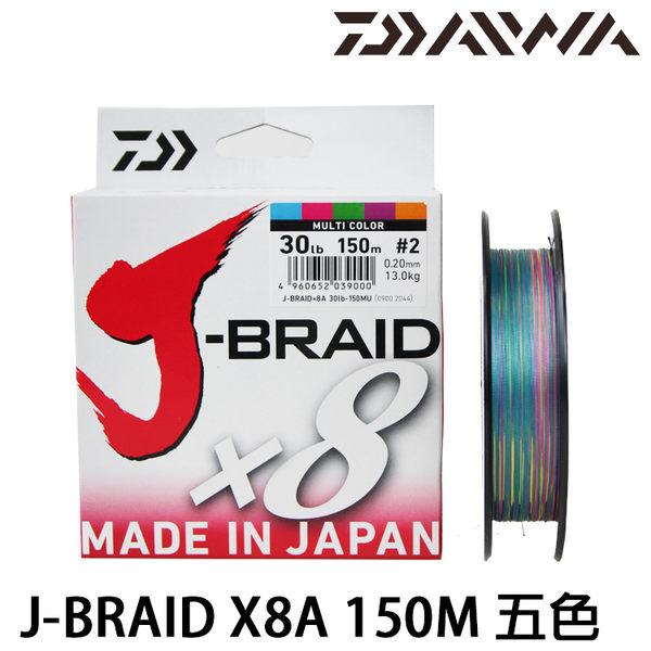 漁拓釣具 DAIWA J-BRAID X8A 五色 150M #0.6號 #0.8號 #1號 #1.2號 #1.5號 #2號 #2.5號 (八股布線)