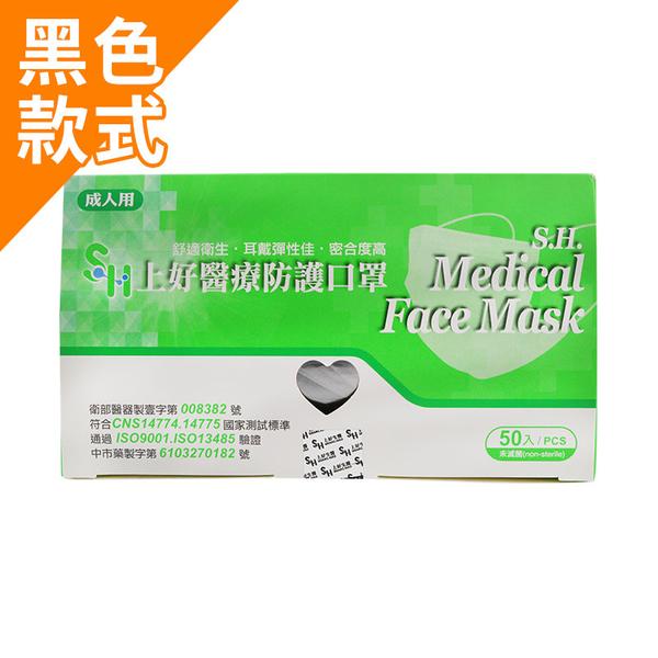 上好醫器 醫療防護口罩(未滅菌)-黑色 50入 成人平面口罩【BG Shop】