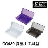 漁拓釣具 OGK OG480 透明/黑色/紫色 雙層小工具盒