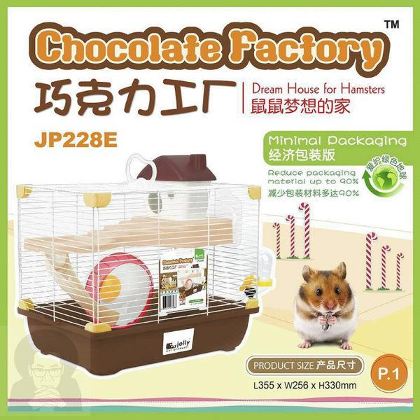 《JOLLY》鼠鼠夢想的家 - 加大巧克力工廠款 - JP228
