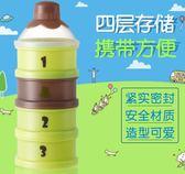 四層便攜式寶寶奶粉盒 嬰幼兒存儲盒奶粉盒 獨立開口分裝盒     蜜拉貝爾