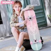 四輪滑板初學者女生成年人兒童青少年劃板男孩短板專業雙翹滑板車 夢娜麗莎 YXS